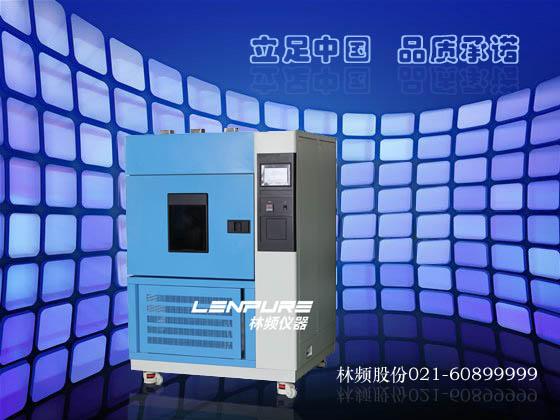 林频生产的最新版氙灯老化试验机